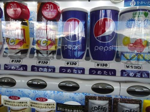 淡島マリンパークの自販機の価格