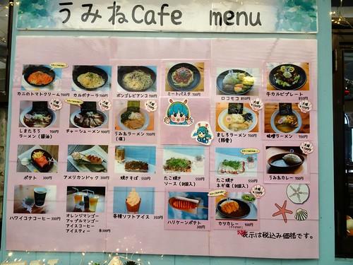 淡島マリンパークのうみねこカフェ