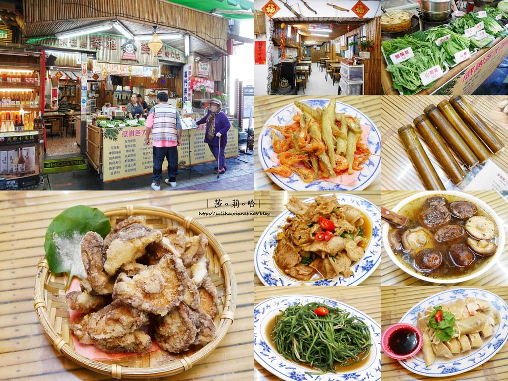 新北烏來山產料理餐廳推薦泰雅婆婆美食店原住民風味餐