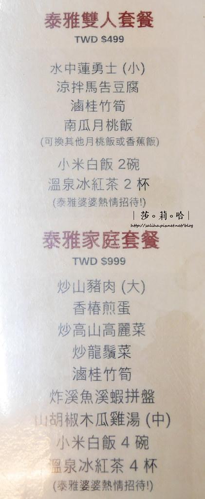 新北烏來山產料理餐廳推薦泰雅婆婆美食店菜單價位訂位 (3)