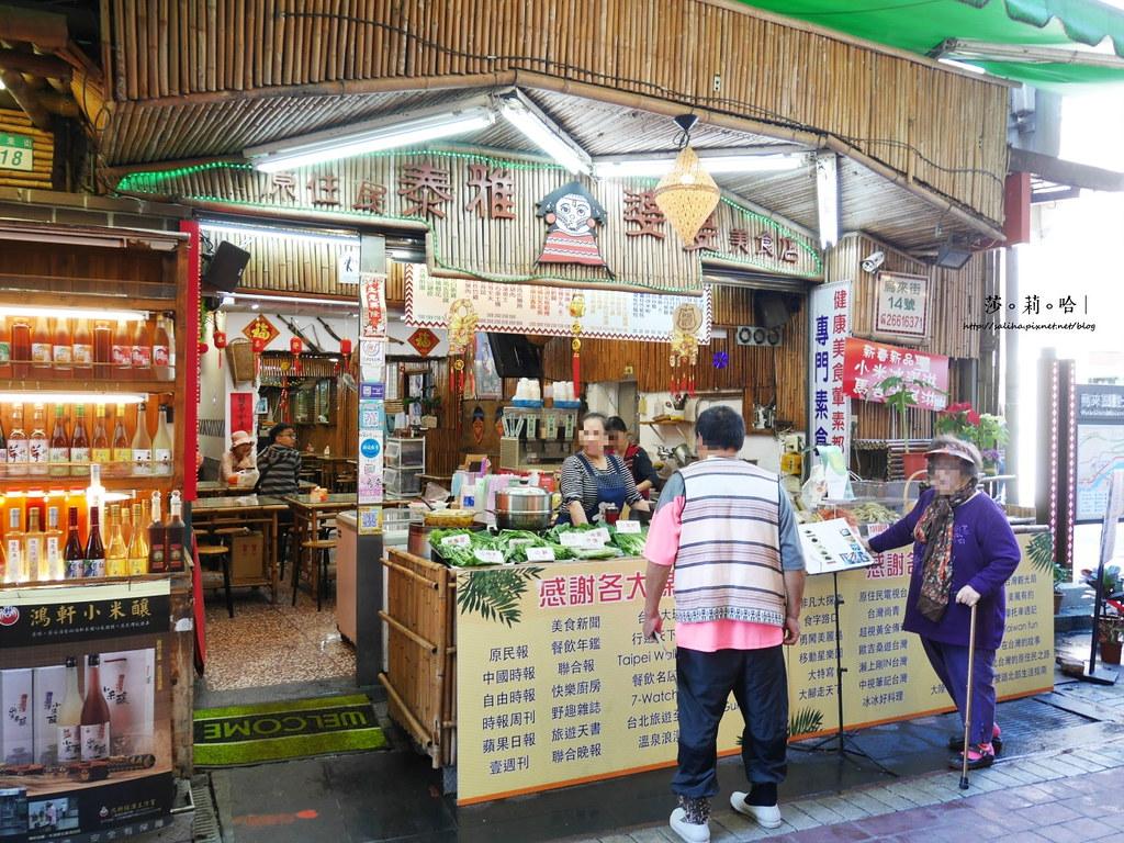 新北烏來山產料理餐廳推薦泰雅婆婆美食店原住民好吃餐點 (4)
