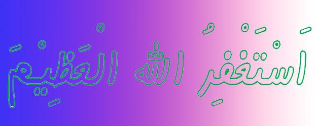 TULISAN-ISTIGHFAR-ARAB