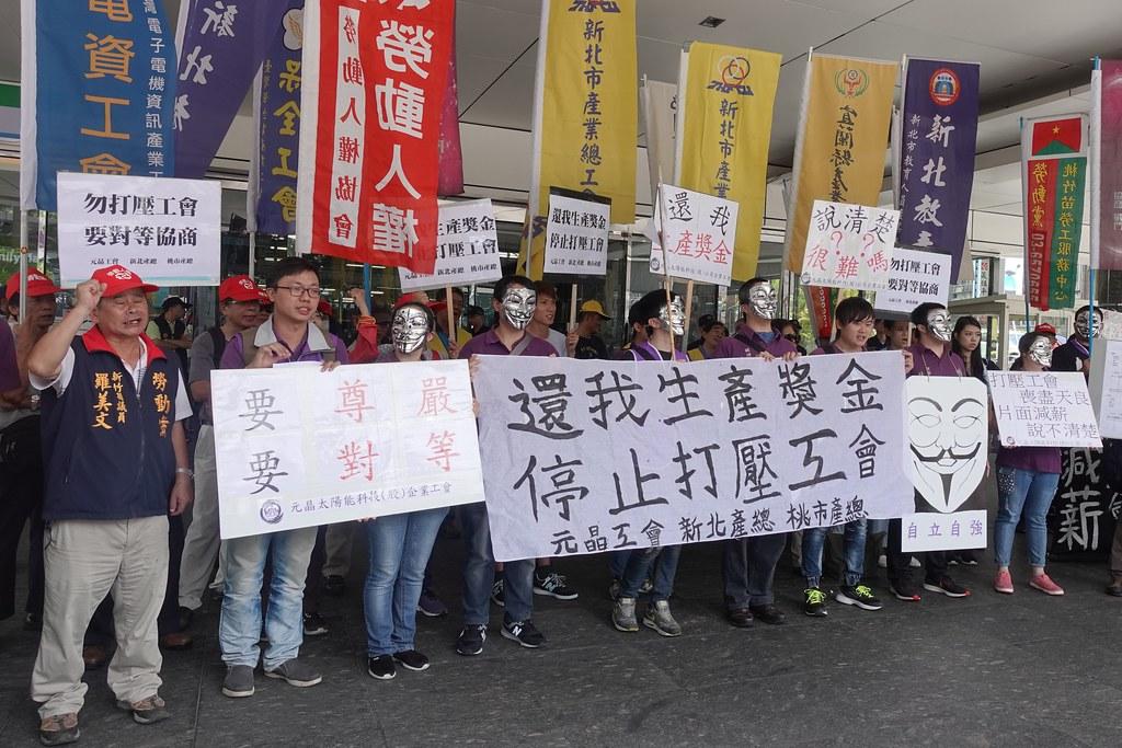 元晶工會抗議遭片面減薪,多家工會前來聲援。(攝影:張智琦)