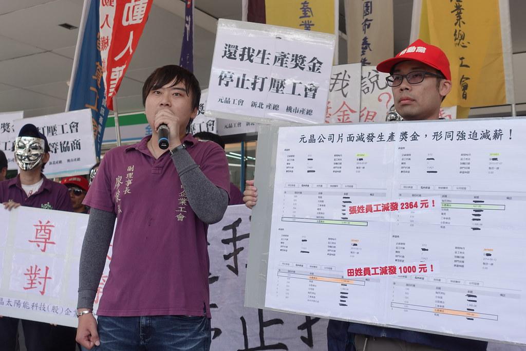元晶員工抗議遭公司片面減薪。(攝影:張智琦)