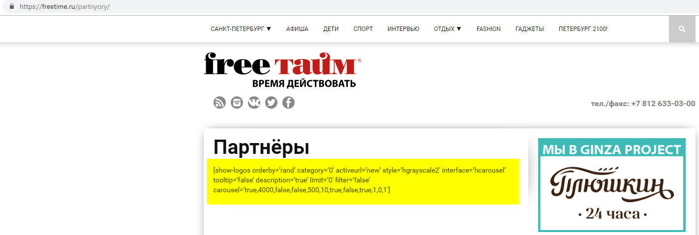 РУС - freetime.ru и nanevskom.ru, разбор убогих сайтов