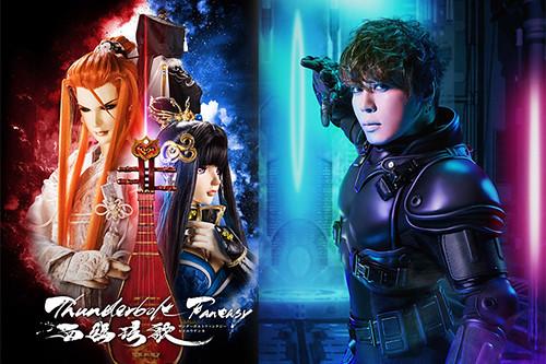 西川貴教將擔任10月25日上映劇場版作品 Thunderbolt Fantasy 西幽玹歌 主題曲 1