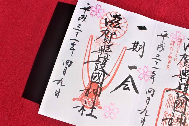 shigakengokoku-gosyuin027