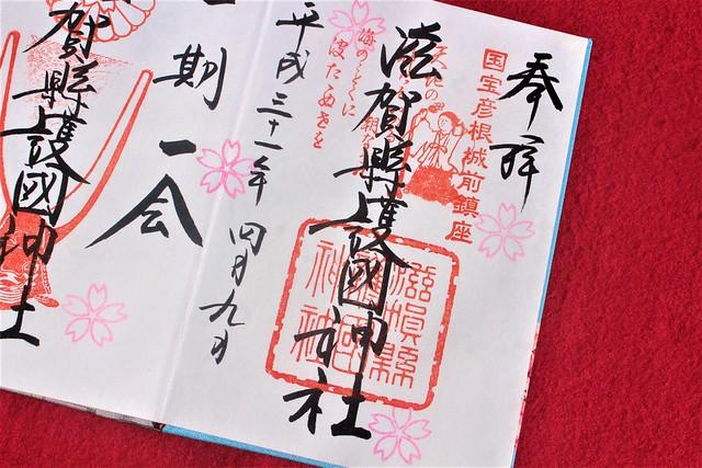 shigakengokoku-gosyuin026