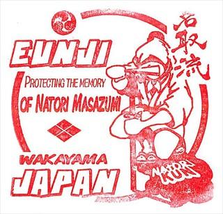 eunji-gosyuin019