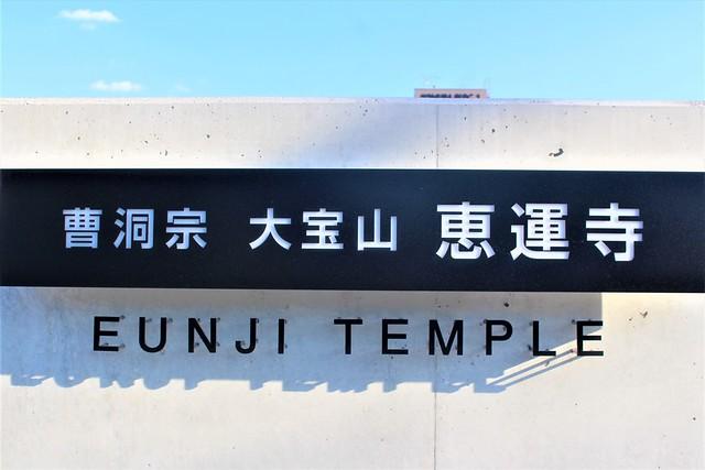 eunji-gosyuin018