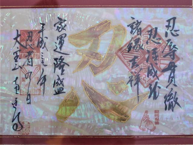 eunji-gosyuin011