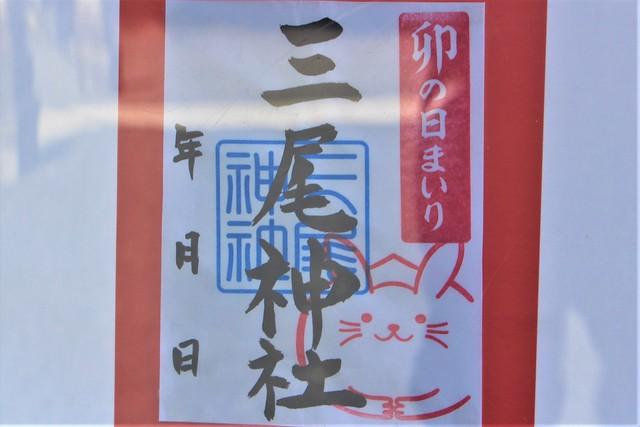 三尾神社卯の日まいりの御朱印