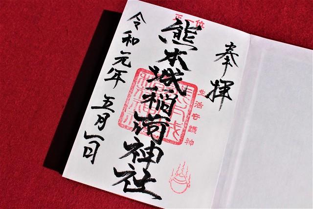 熊本城稲荷神社の御朱印