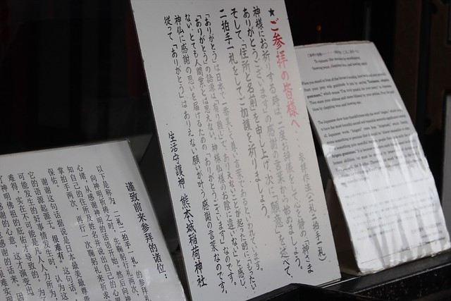 kumamotoinari-gosyuin005