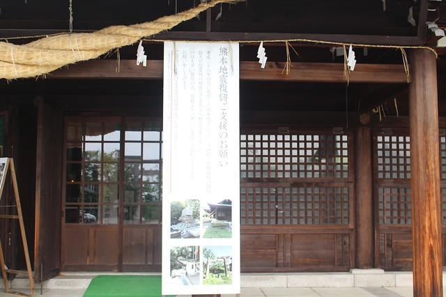 kumamotogokoku-gosyuin003