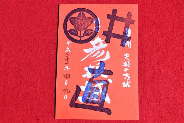 shigakengokoku-gosyuin028
