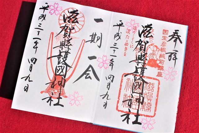 shigakengokoku-gosyuin025