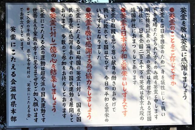 shigakengokoku-gosyuin011
