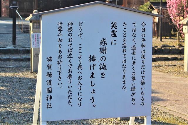 shigakengokoku-gosyuin004