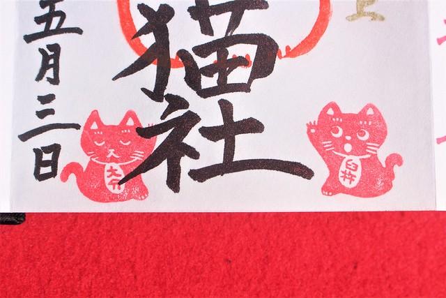 fukura-gosyuin029