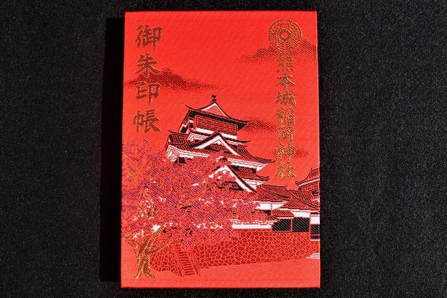 熊本城稲荷神社のオリジナル御朱印帳