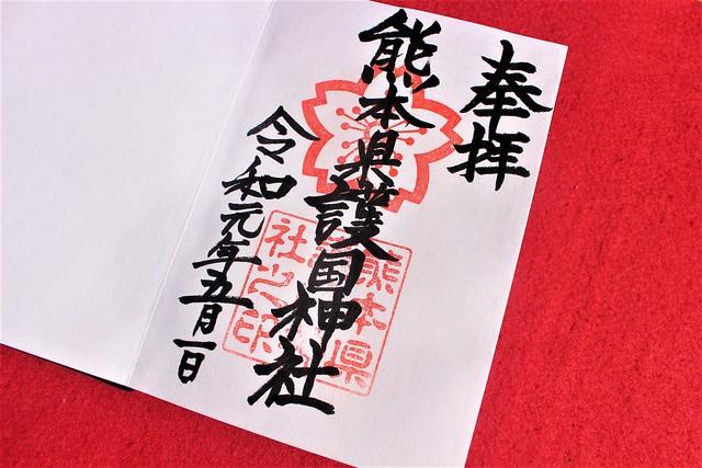 kumamotogokoku-gosyuin019