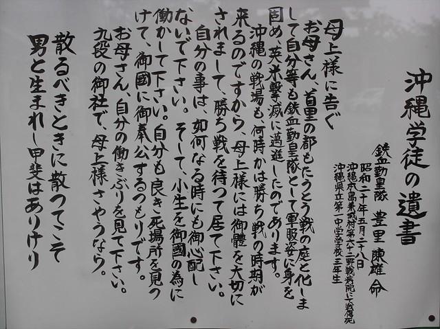 kumamotogokoku-gosyuin016