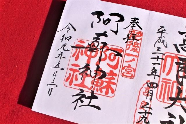 阿蘇神社の御朱印