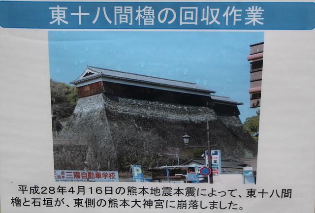 kumamotodaijingu-gosyuin001