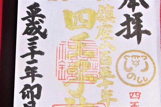 shioji-gosyuin011
