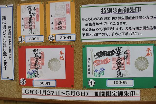 asohakusui-gosyuin006