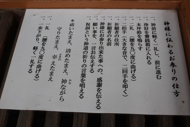 asohakusui-gosyuin004