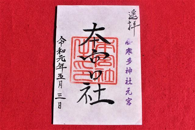 sasamuta-gosyuin033