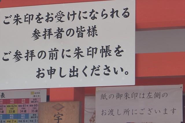 usajingu-gosyuin041