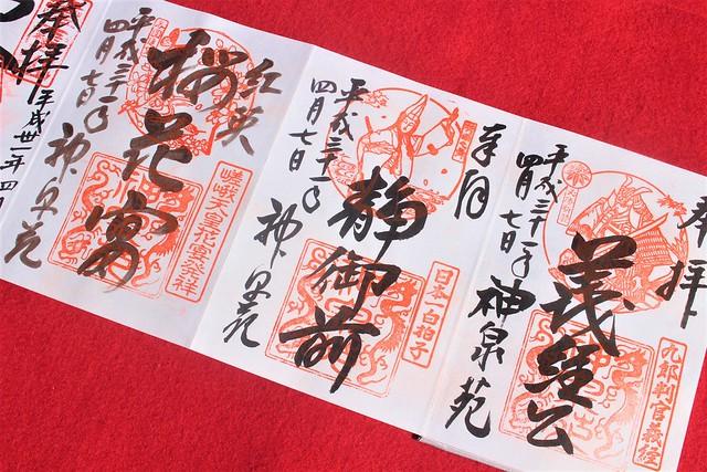 shinsenen-gosyuin018
