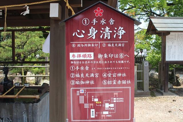 fukura-gosyuin038