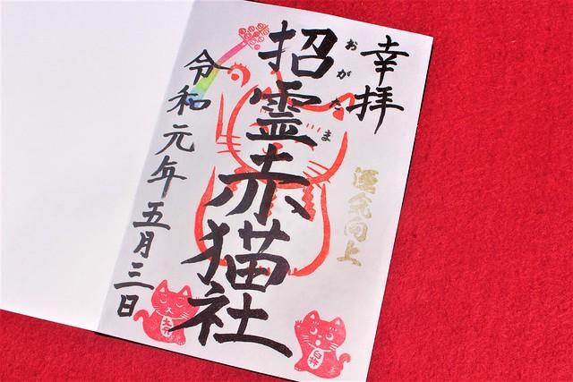 招霊赤猫社の御朱印