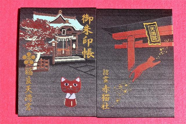 fukura-gosyuin024
