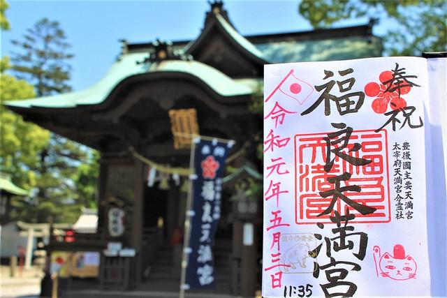 fukura-gosyuin021