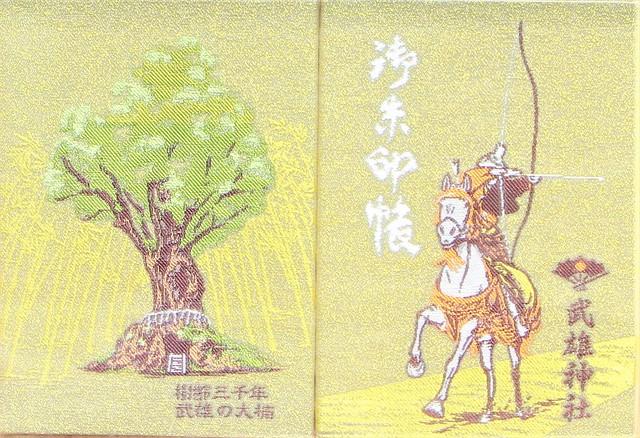 武雄神社のオリジナル御朱印帳(初穂料1800円)