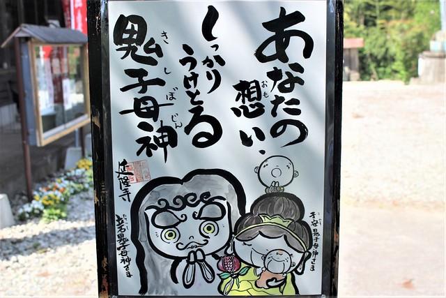 enryuji-gosyuin005