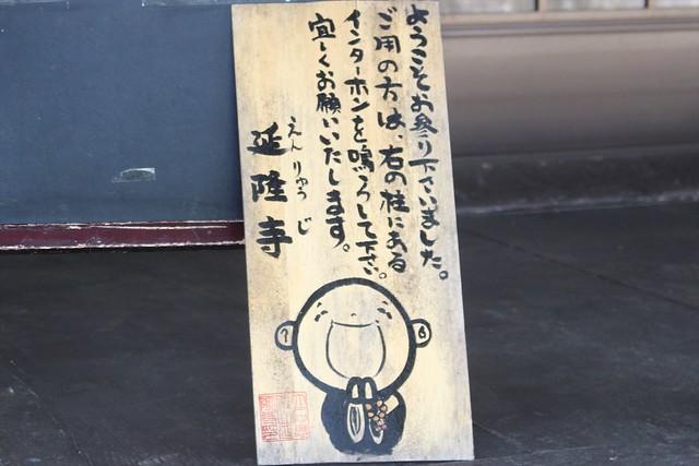 enryuji-gosyuin013