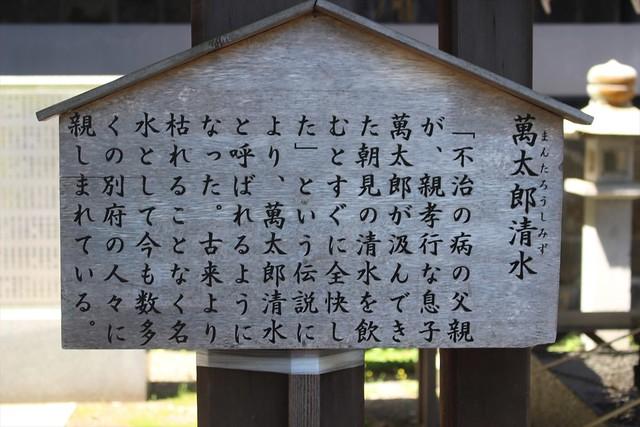 hachimanasami-gosyuin021