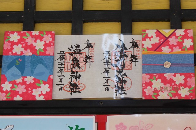 hachimanasami-gosyuin004