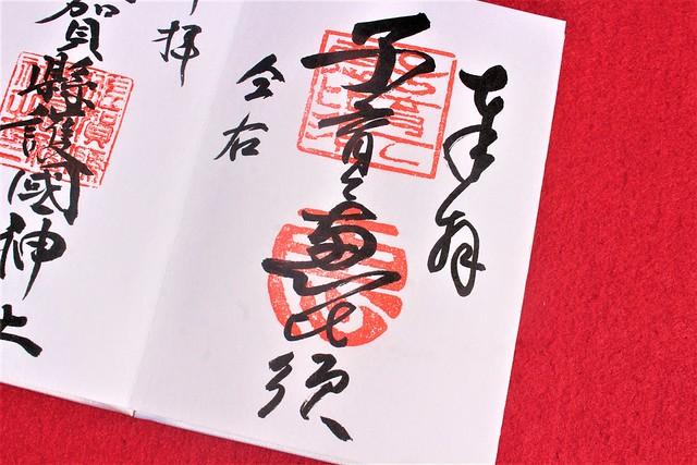 ryuzoji-gosyuin014