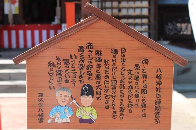 ryuzoji-gosyuin017