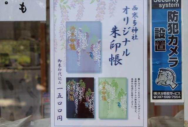 sasamuta-gosyuin004