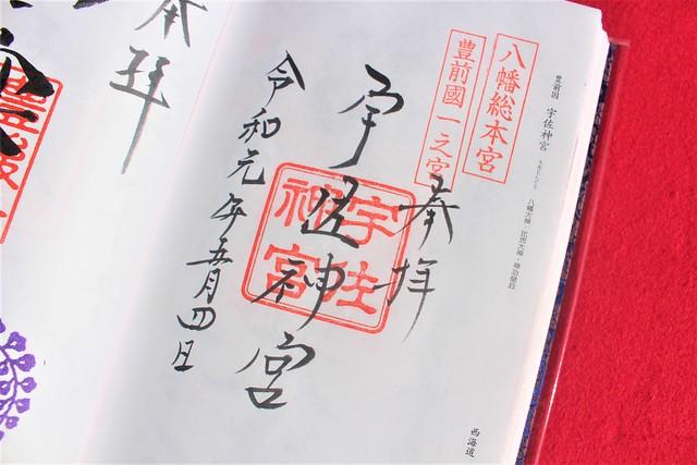 usajingu-gosyuin031
