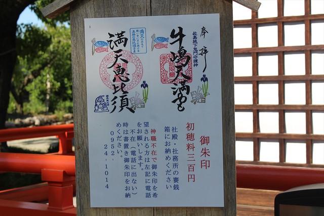 ushijima-gosyuin002