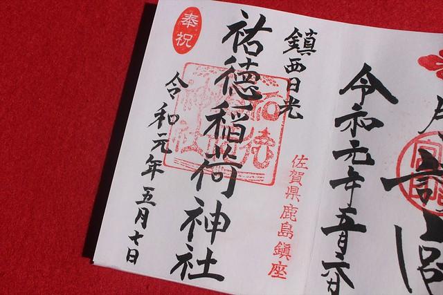 yutokuinari-gosyuin057